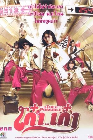 เก๋าเก๋า The Possible 2006  - Cover