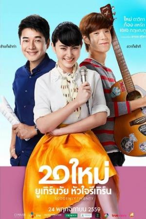Suddenly Twenty (2016) 20 ใหม่ ยูเทิร์นวัย หัวใจรีเทิร์น - Cover
