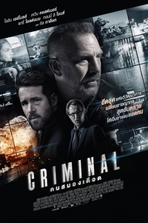 Criminal (2016) คนสมองเดือด - Cover
