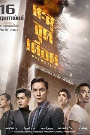 Sky on Fire (2016) ทะลุจุดเดือด - Cover