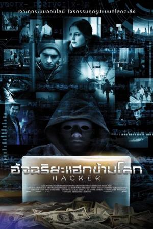 Hacker (2016) อัจฉริยะแฮกข้ามโลก - Cover