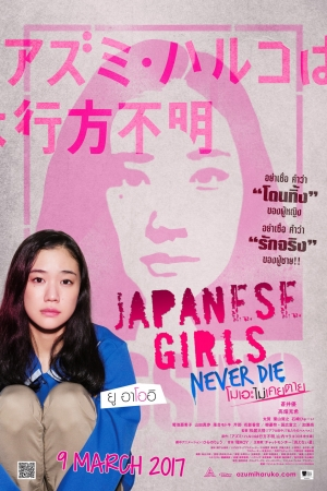 Japanese Girls Never Die (2017) โมเอะไม่เคยตาย - Cover