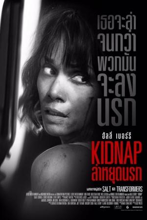 Kidnap (2017) ล่าหยุดนรก - Cover