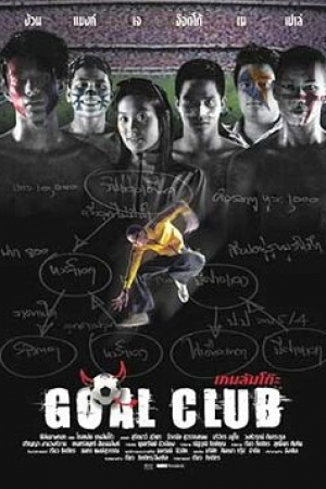Goal Club 2001 เกมล้มโต๊ะ - Cover