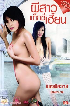 [ไทย] ผีสาวแท็กซี่เฮี้ยน เอ็มมี่ Maxim - Cover