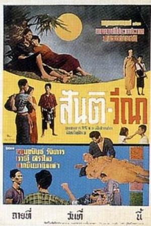 สันติ-วีณา (Santi-Vina) (1954) - Cover
