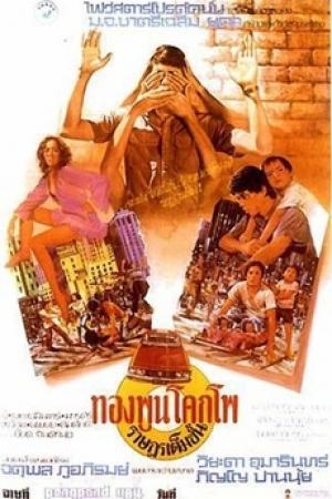 ทองพูนโคกโพ ราษฎรเต็มขั้น (Taxi Driver (Citizen I)) (1977) - Cover