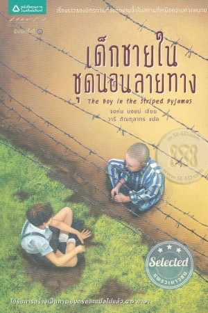The Boy in the Striped Pajamas เด็กชายในชุดนอนลายทา (2008) - Cover