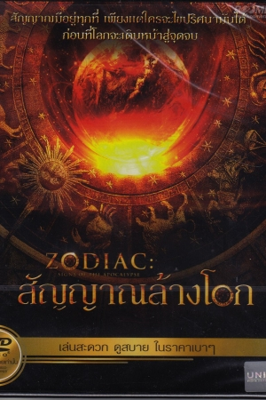 Zodiac: Signs of the Apocalypse สัญญาณล้างโลก (2014) - Cover
