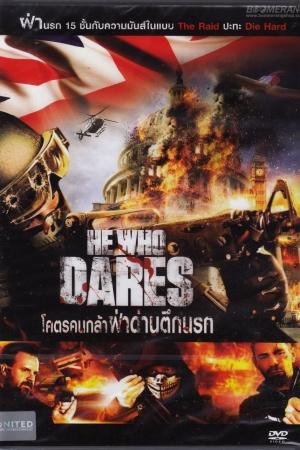 He Who Dares โคตรคนกล้า ฝ่าด่านตึกนรก (2014) - Cover