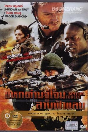 Special Forces แหกด่านจู่โจม สายฟ้าแลบ (2011) - Cover