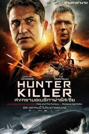 Hunter Killer (2018) : สงครามอเมริกาผ่ารัสเซีย - Cover