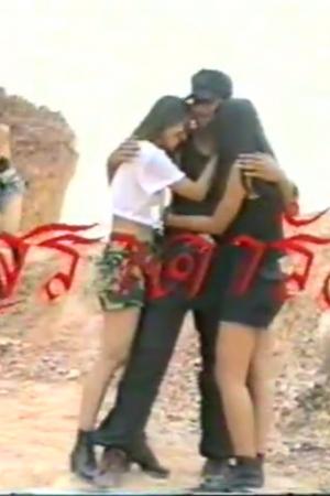 thai xxx SeRaDaRun - Cover
