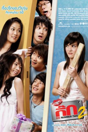 The Gig 2 2007 เดอะกิ๊ก ภาค 2 - Cover
