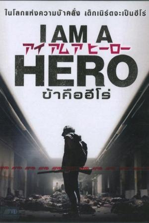I Am A Hero (2015) ข้าคือฮีโร่ - Cover