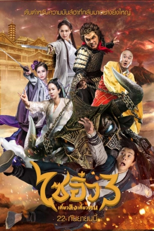 A Chinese Odyssey: Part Three (2016) ไซอิ๋ว เดี๋ยวลิงเดี๋ยวคน ภาค 3 - Cover