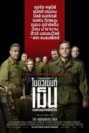 The Monuments Men (2014) : กองทัพฉกขุมทรัพย์โลกสะท้าน - Cover