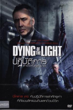 Dying Of The Light (2014) ปฏิบัติการล่า เด็ดหัวคู่อาฆาต - Cover