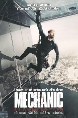 Mechanic: Resurrection โคตรเพชฌฆาต แค้นข้ามโลก (2016) - Cover