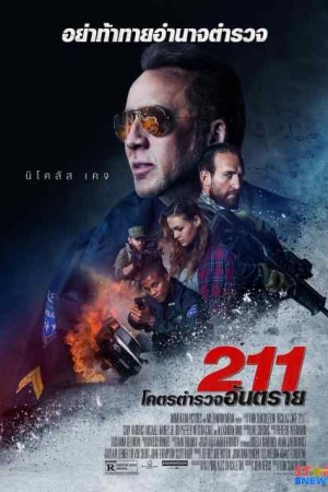 211 (2018) : โคตรตำรวจอันตราย - Cover