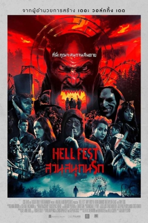 Hell Fest (2018) : สวนสนุกนรก - Cover