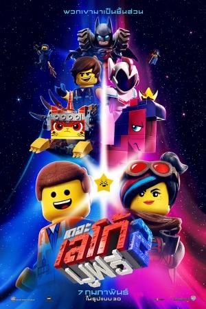 The Lego Movie 2: The Second Part เดอะ เลโก้ มูฟวี่ 2 (2019) - Cover