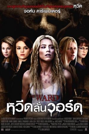 The Ward หวีดลั่นวอร์ด (2010) - Cover