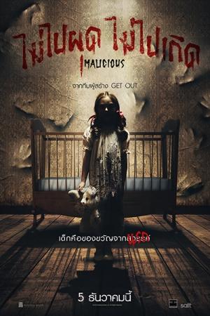 Malicious ไม่ไปผุด ไม่ไปเกิด (2018) - Cover