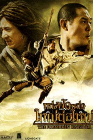The Forbidden Kingdom หนึ่งฟัดหนึ่ง ใหญ่ต่อใหญ่ (2008) - Cover