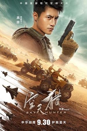 Sky Hunter สกาย ฮันเตอร์ ฝูงบินเกียรติยศ (2017) - Cover