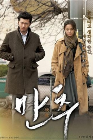Late Autumn (Man-choo) ครั้งหนึ่ง ณ ฤดูแห่งรัก (2010) - Cover