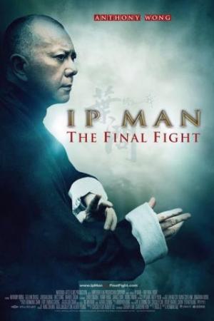 Ip Man The Final Fight หมัดสุดท้าย ปรมาจารย์ยิปมัน 2013 - Cover