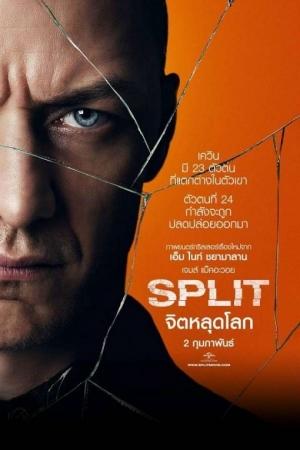 Split จิตหลุดโลก (2016) - Cover