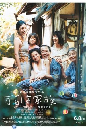 Shoplifters Manbiki kazoku ครอบครัวที่ลัก 2018 - Cover