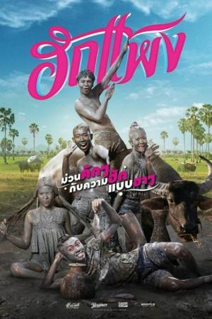 ฮักแพง [2018] Hug Paeng The Movie - Cover