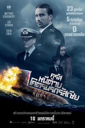Kursk หนีตายโคตรนรกรัสเซีย (2019) - Cover