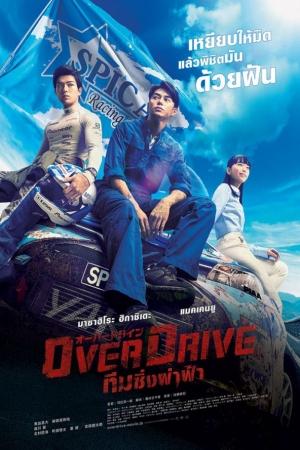 Over Drive ทีมซิ่งผ่าฟ้า (2018) - Cover