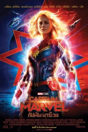 Captain Marvel กัปตันมาร์เวล (2019) - Cover