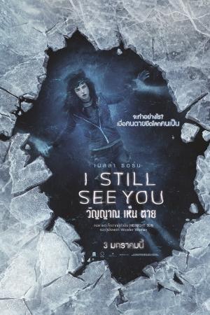 I Still See You (2018) : วิญญาณ เห็น ตาย  - Cover
