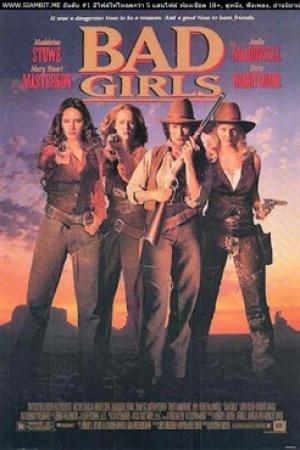 ช๊อตเด็ด Hollywood Movie Nude Scenes 21 <u><strong>Bad</strong></u> Girls [1994] - Cover