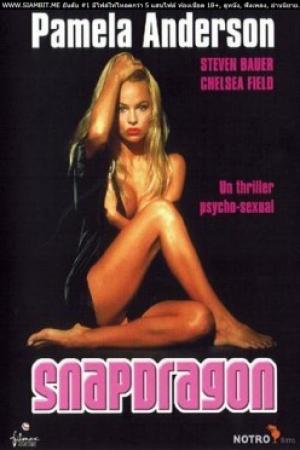 ช๊อตเด็ด Hollywood Movie Nude Scenes 24 Snapdragon [1993] - Cover