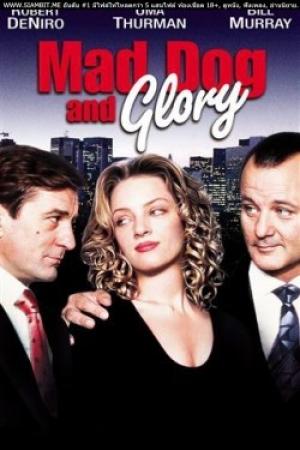 ช๊อตเด็ด Hollywood Movie Nude Scenes 25 Mad Dog and Glory [1993] - Cover