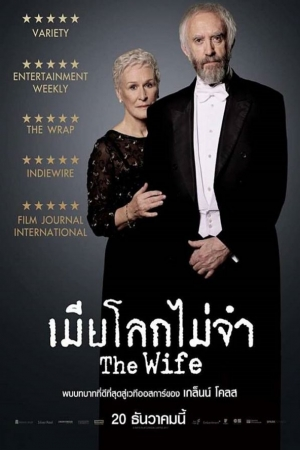 The Wife (2017) : เมียโลกไม่จำ - Cover