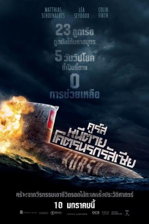 Kursk (2018) : คูร์ส หนีตายโคตรนรกรัสเซีย - Cover