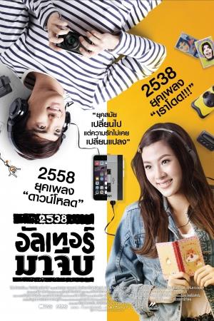 2538 Altermajibe 2538 อัลเทอร์มาจีบ (2015) - Cover