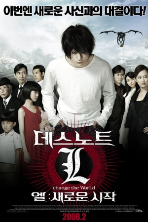 Change the World (Death Note 3) สมุดโน้ตสิ้นโลก (2008) - Cover