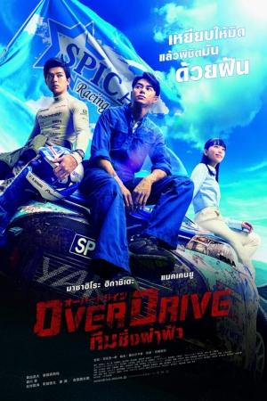 Over Drive (2018) : ทีมซิ่งผ่าฟ้า - Cover