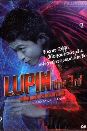 Lupin The Third (2014) : ลูแปง ยอดโจรกรรมอัจฉริยะ - Cover