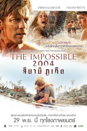 The Impossible (2012) 2004 สึนามิภูเก็ต - Cover