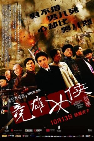 The Woman Knight of Mirror Lake (Jian hu nu xia Qiu Jin) ซิวจิน วีรสตรีพลิกชาติ (2011) - Cover